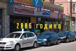 2006godina