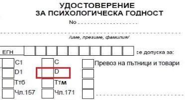 Автошкола Василеви